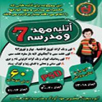 توضيحات آتلیه مهد و مدرسه 7