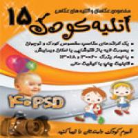 توضيحات آتلیه کودک 15