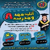 توضيحات آتلیه مهد و مدرسه 8