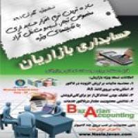 توضيحات حسابداری بازاریان ویژه