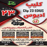 توضيحات کلیپ 23 ادیوس