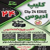 کلیپ 24 ادیوس