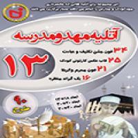 توضيحات آتلیه مهد و مدرسه 13