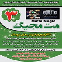 توضيحات مت مجیگ 3 Matte Magic