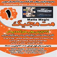 توضيحات مت مجیگ 1 Matte Magic