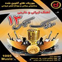 توضيحات موزیک میکس 13 - ایرانی و خارجی