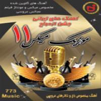 توضيحات موزیک میکس 11 - ایرانی