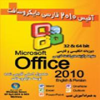 توضيحات آفیس 2010 فارسی