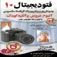 توضيحات فتودیجیتال 10 یا آتلیه کودک 5