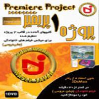 توضيحات پروژه آماده 1 پریمیر عروسی