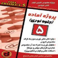 توضيحات پروژه آماده 5 - جلوه نوری