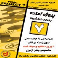 توضيحات پروژه آماده 7 - بوردر