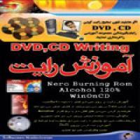 توضيحات آموزش رایت DVD