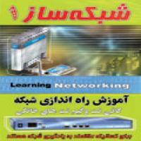 توضيحات شبکه ساز