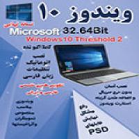 توضيحات ویندوز 10 مایکروسافت