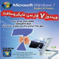 توضيحات ویندوز سون 7 با فارسی ساز مایکروسافت