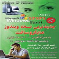 توضيحات ویندوز XPSp3 با آفیس2007