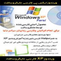 توضيحات ویندوز XP فارسی مایکروسافت
