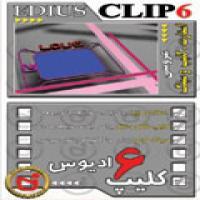 توضيحات کلیپ 6 ادیوس
