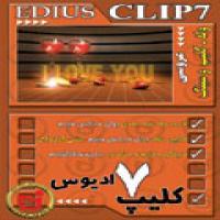توضيحات کلیپ 7 ادیوس