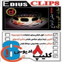 توضيحات کلیپ 8 ادیوس