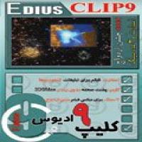 توضيحات کلیپ 9 ادیوس