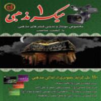 توضيحات میکـسر مذهبی - فیلم اماکن زیارتی