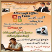 توضيحات آفیس 2003 فارسی