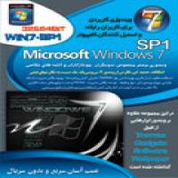 توضيحات Windows 7 - SP1
