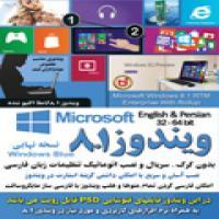توضيحات ویندوز 8.1 مایکروسافت