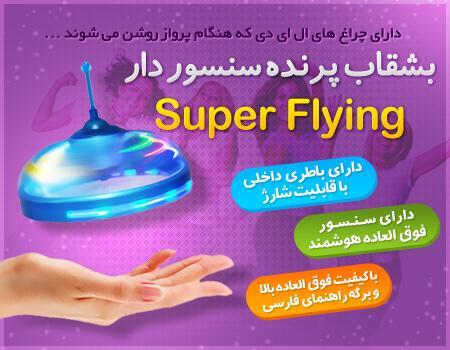http://d20.ir/14/Images/736/Large/superflying-1.jpg