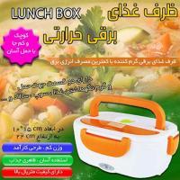 ظرف غذای برقی حرارتی lunch box