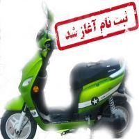 موتورسیکلت برقی USER صفر کیلومتر