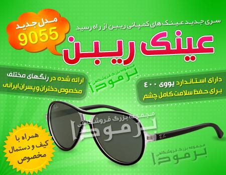 عینک ریبن مدل 9055 +کیف و دستمال