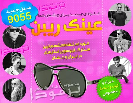 عینک ریبن مدل 9055 با سریال اصلی
