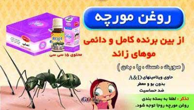 خرید پستی روغن مورچه اصل