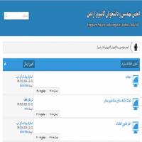 تبلیغات بنری در صفحه اول انجمن دانشجویان کامپیوتر اردبیل