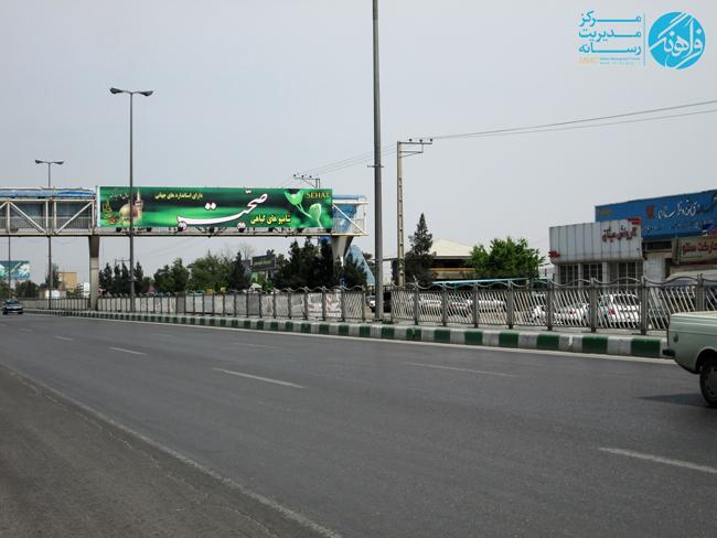 تابلو پل عابر پیاده واقع در بزرگراه آزادی- نبش آزادی 117 (دید از قوچان) ورودی شهر