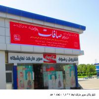 تابلوی بالای سوپر مارکت در نمایشگاه بین المللی مشهد
