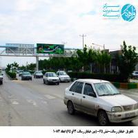 تابلو پل عابر پیاده واقع در بلوار رسالت - بین رسالت 65 و 63 (نمای بلوار رسالت)