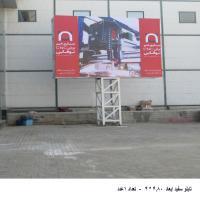 تابلو سفید در محیط نمایشگاه بین المللی مشهد