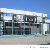 تابلو پیشانی سالن عطار نمایشگاه بین المللی مشهد