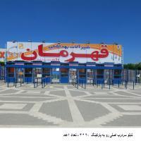 تابلو سر درب ورودی اصلی نمایشگاه بین المللی مشهد