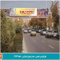 تابلو پل عابر پیاده واقع در بلوار فرامرز عباسی - نمای (چهارراه فرامرز عباسی)