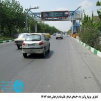 تابلو پل عابر پیاده در بلوار وکیل آباد مشهد (دید از میدان آزادی)