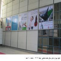 تابلو دیواره های ورودی به سالن نمایشگاه بین المللی مشهد