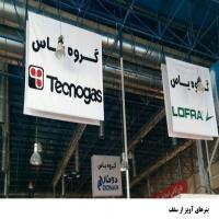 بنرهای اویز از سقف سالن های نمایشگاه بین المللی مشهد