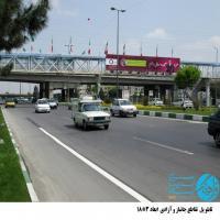 تابلو پل عابر پیاده تقاطع جانباز و بزرگراه آزادی مشهد (دید از میدان آزادی)