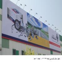 تابلو سالن فردوسی در نمایشگاه بین المللی مشهد