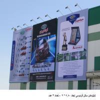 تابلوهای سالن فردوسی در سطح نمایشگاه بین المللی مشهد